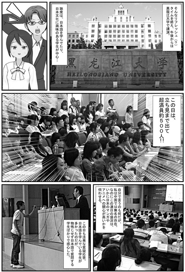 china-mongolia-manga10.jpg