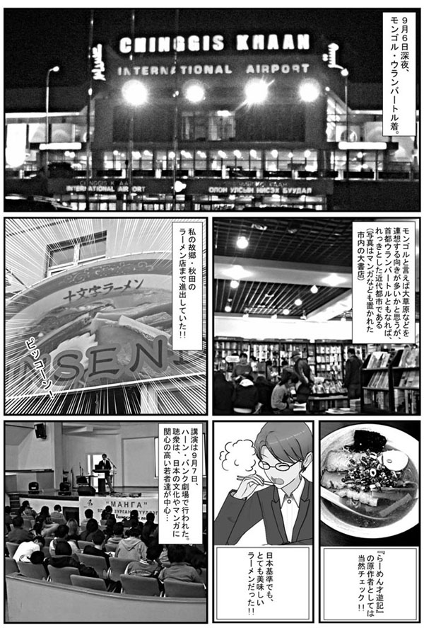 china-mongolia-manga13.jpg