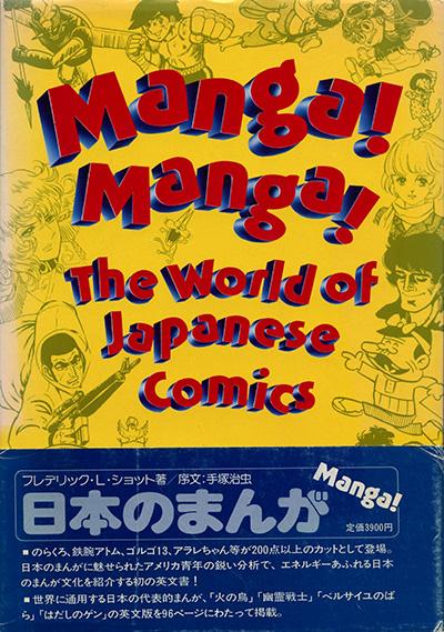 http://www.wochikochi.jp/english/foreign/manga-frederik_05.jpg