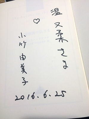 japanophone07_02.jpg