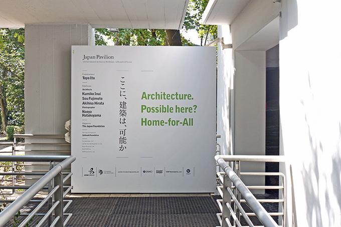 Signboard Of The Japan Pavilion (Photo: Naoya Hatakeyama)