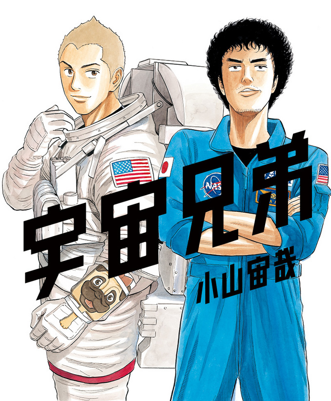 The Manga And Anime Series Of Space Brothers Reaches Audiences
