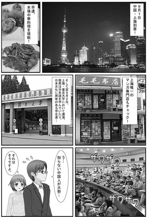 china-mongolia-manga03.jpg