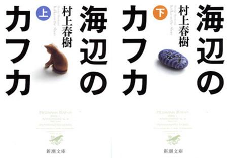 haruki_kafka01.jpg