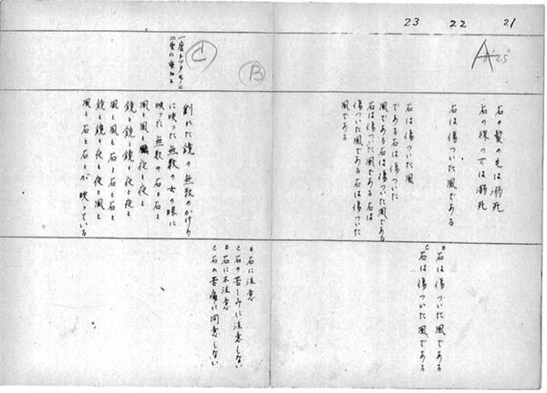 http://www.wochikochi.jp/relayessay/experimental-poetry_01.jpg