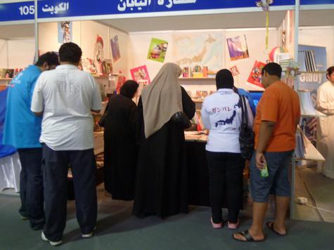 kuwait_bookfair02.jpg