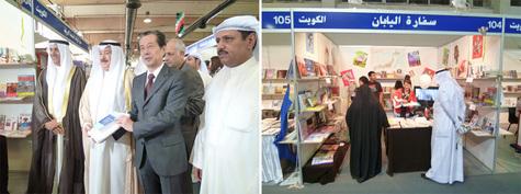 kuwait_bookfair05.jpg