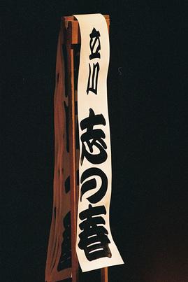 shinoharu01_03.jpg