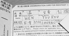 japanophone01_03.jpg