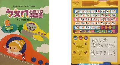 japanophone02_01.jpg