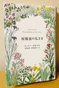 japanophone06_01.jpg