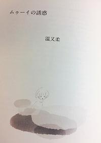 japanophone11_03.jpg