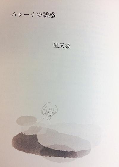 http://www.wochikochi.jp/serialessay/japanophone11_03.jpg