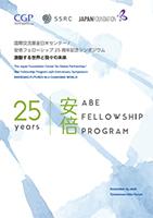 abe_fellowship_11.jpg