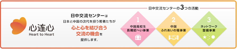 http://www.wochikochi.jp/topstory/hearttoheart03.jpg