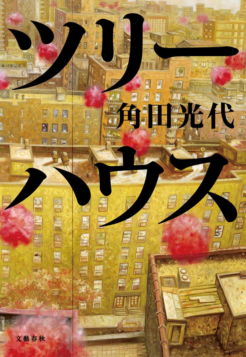 http://www.wochikochi.jp/topstory/treehouse01.jpg