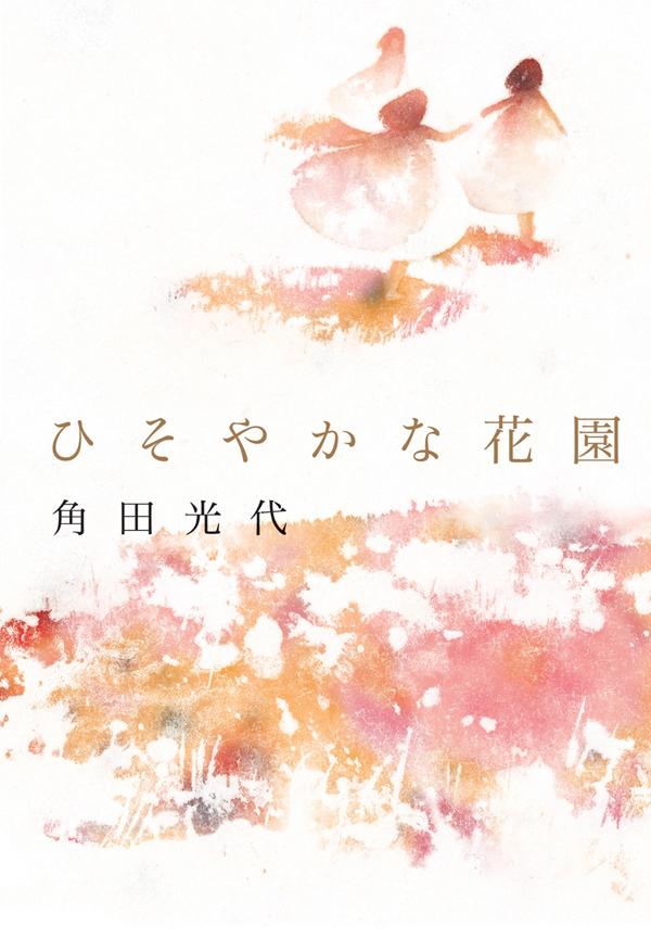http://www.wochikochi.jp/topstory/treehouse07.jpg